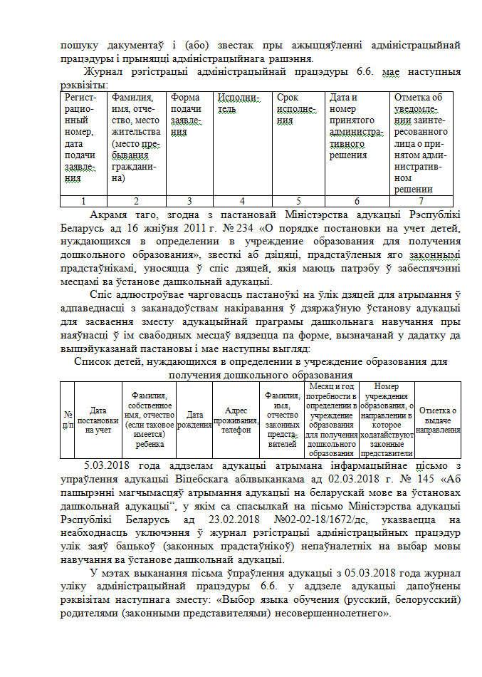 Ці фіксуецца мова навучання пры пастаноўцы на ўлік, Віцебская вобласць Oeaiu_14