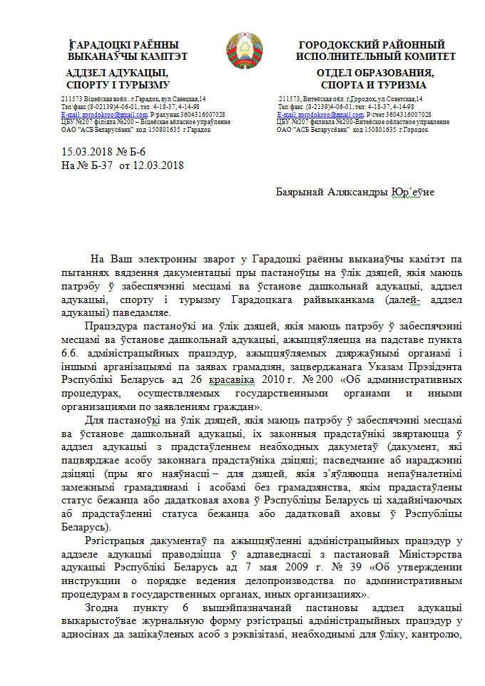 Ці фіксуецца мова навучання пры пастаноўцы на ўлік, Віцебская вобласць Oeaiu_15