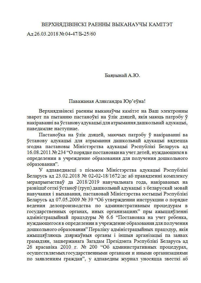 Ці фіксуецца мова навучання пры пастаноўцы на ўлік, Віцебская вобласць Oeeoze11
