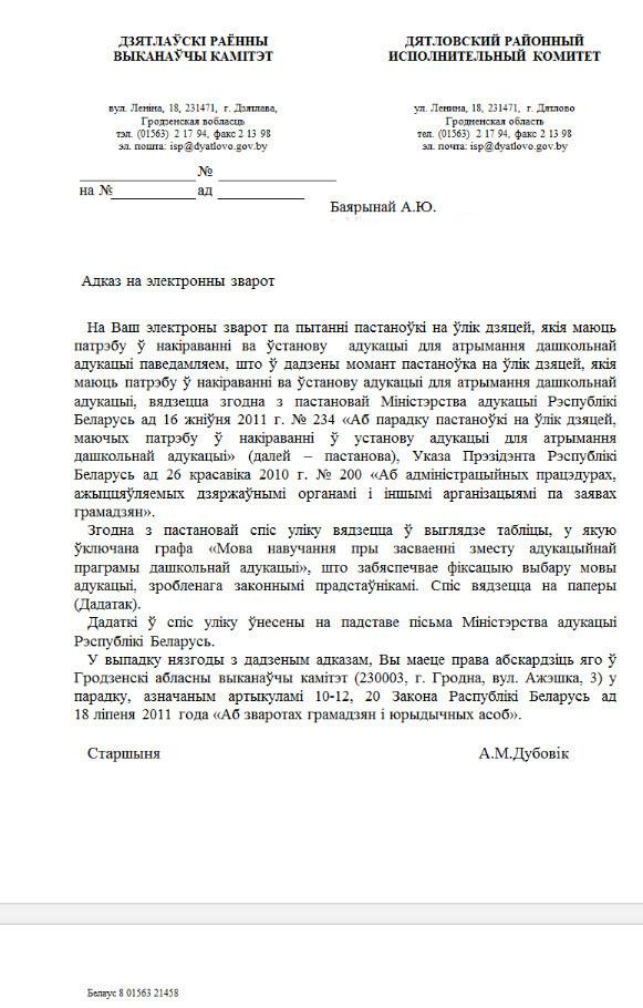 Ці фіксуецца мова навучання пры пастаноўцы на ўлік, Гродненская вобласць Oeiiu_10