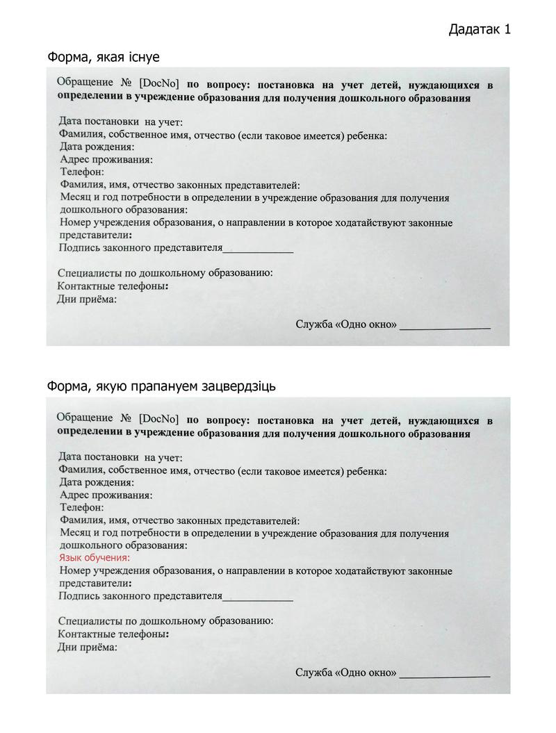 """Петыцыя """"Дзіцячыя садкі з навучаннем па-беларуску. Выбірай сваё, выбірай будучыню!"""" Oi_111"""