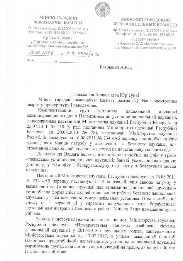 Скарга ў Ген.пракуратуру ад Баярынай А.Ю. Oi_2_110