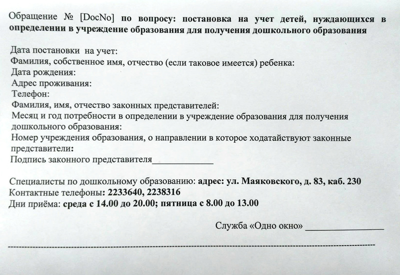 Скарга ў Ген.пракуратуру ад Баярынай А.Ю. Oi_410
