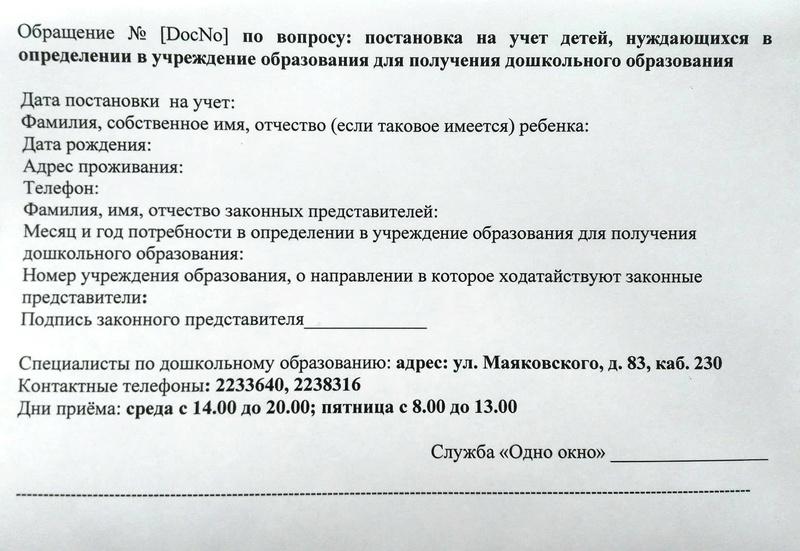 Пастаноўка на ўлік, пастанова і формы Oi_411