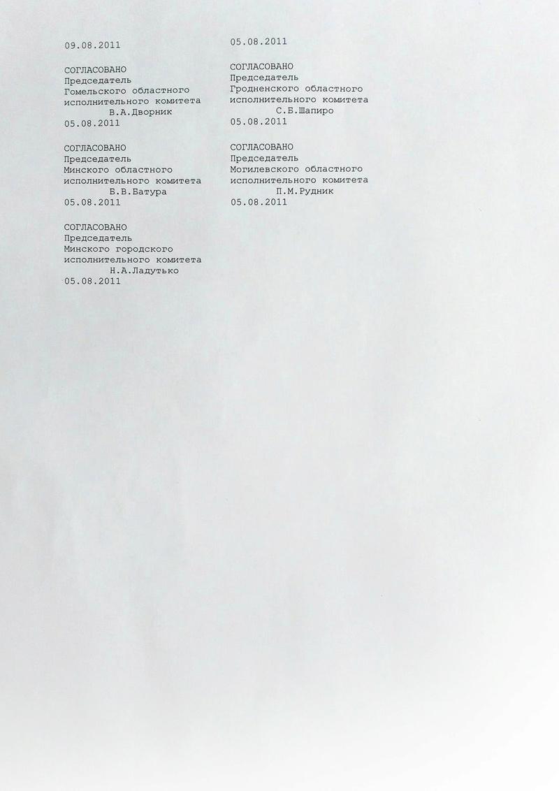 Пастаноўка на ўлік, пастанова і формы Oi_6_211