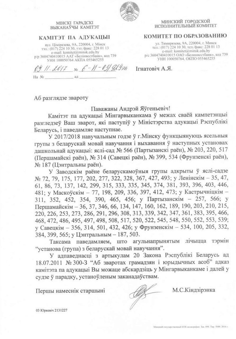 Скарга ў Ген.пракуратуру ад Баярынай А.Ю. Oi_910