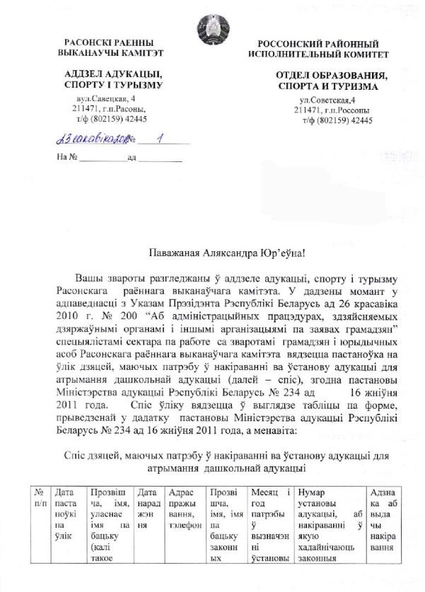 Ці фіксуецца мова навучання пры пастаноўцы на ўлік, Віцебская вобласць Oiaziu13