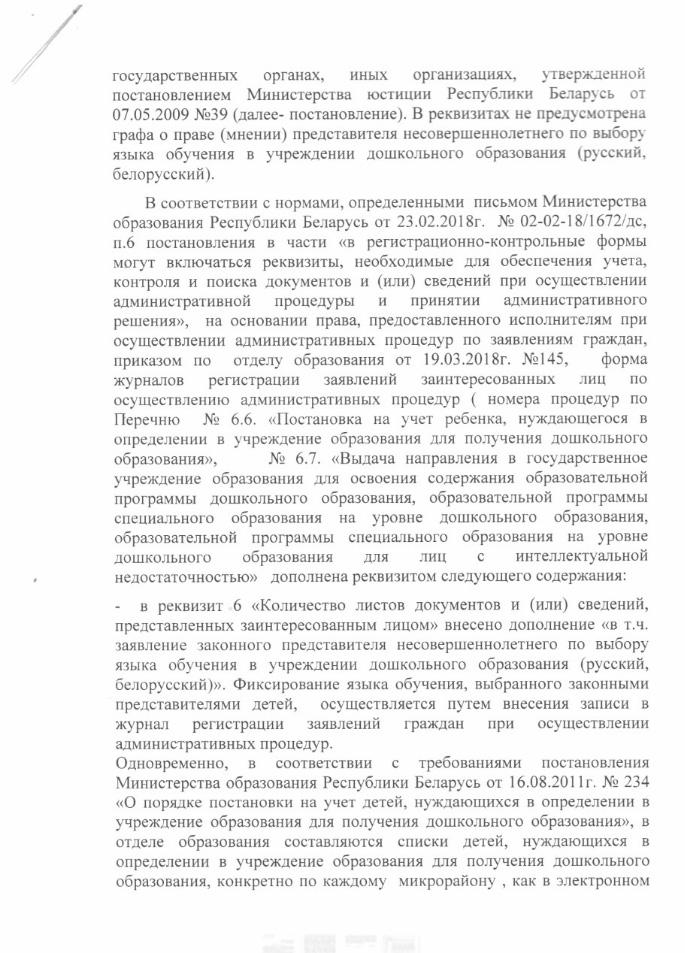 Ці фіксуецца мова навучання пры пастаноўцы на ўлік, Віцебская вобласць Ouoeiu15