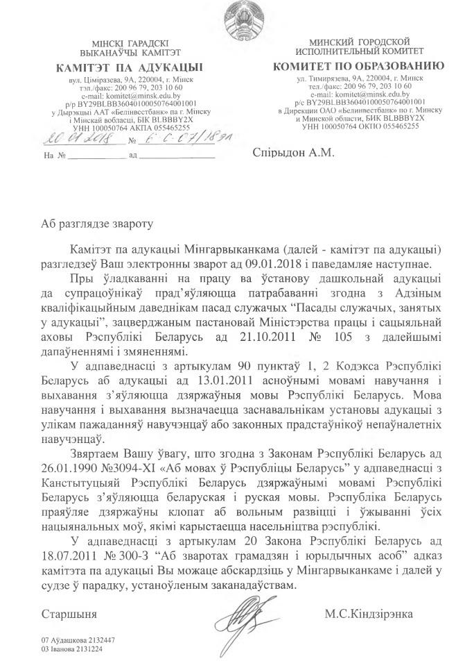 Ці могуць выхавацелькі не ведаць беларускай мовы? U_adoa11