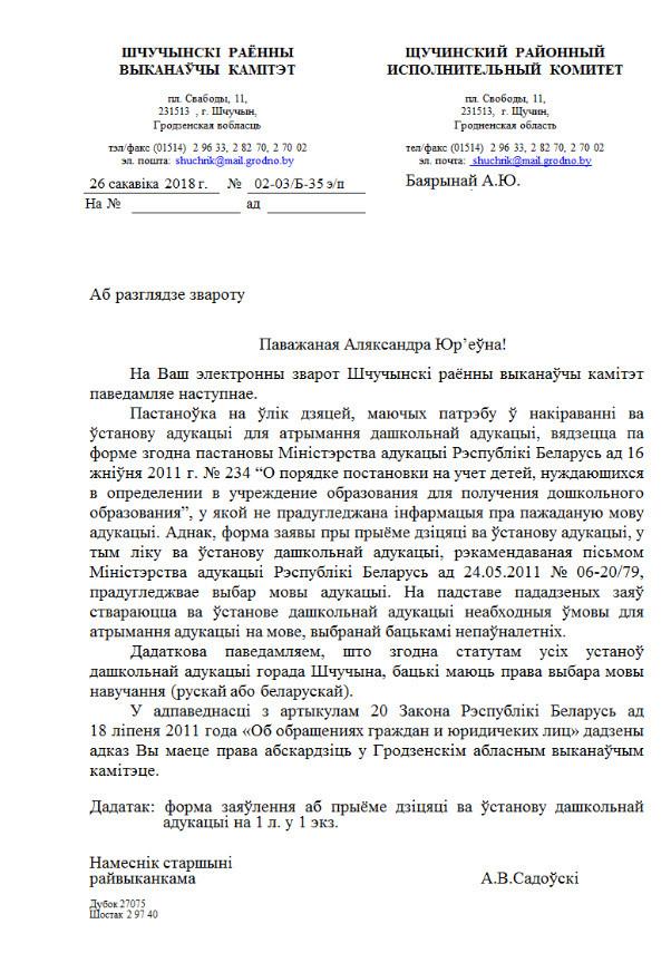 Ці фіксуецца мова навучання пры пастаноўцы на ўлік, Гродненская вобласць Uduazi11