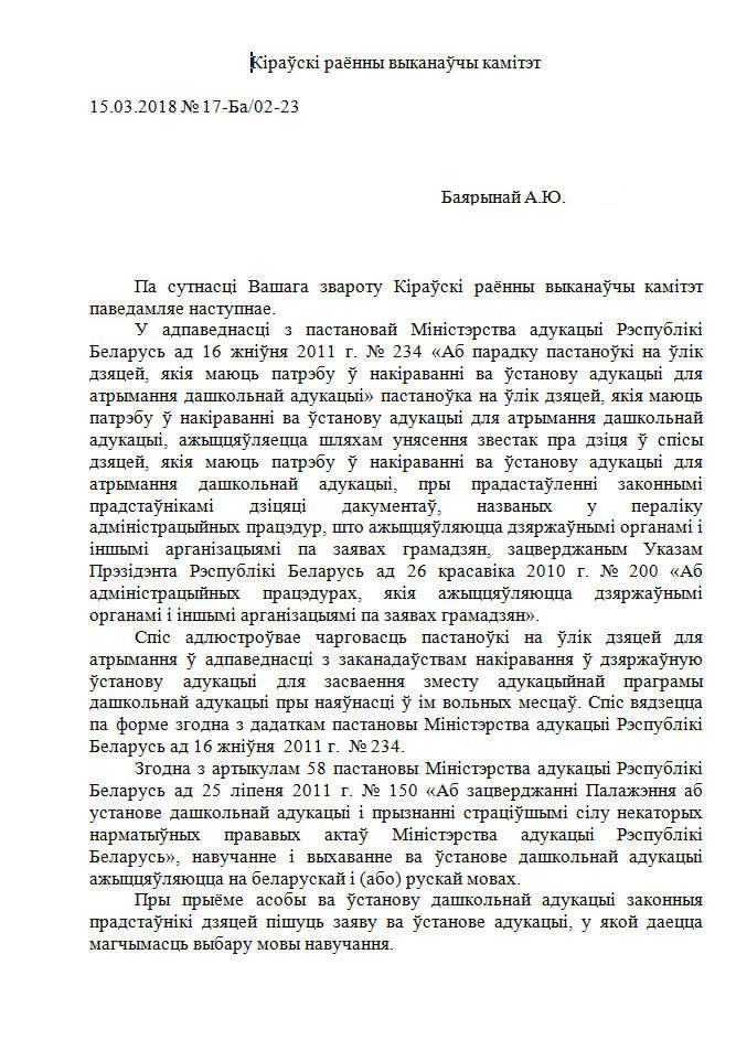 Ці фіксуецца мова навучання пры пастаноўцы на ўлік, Магілёўская вобласць Ueiu_111