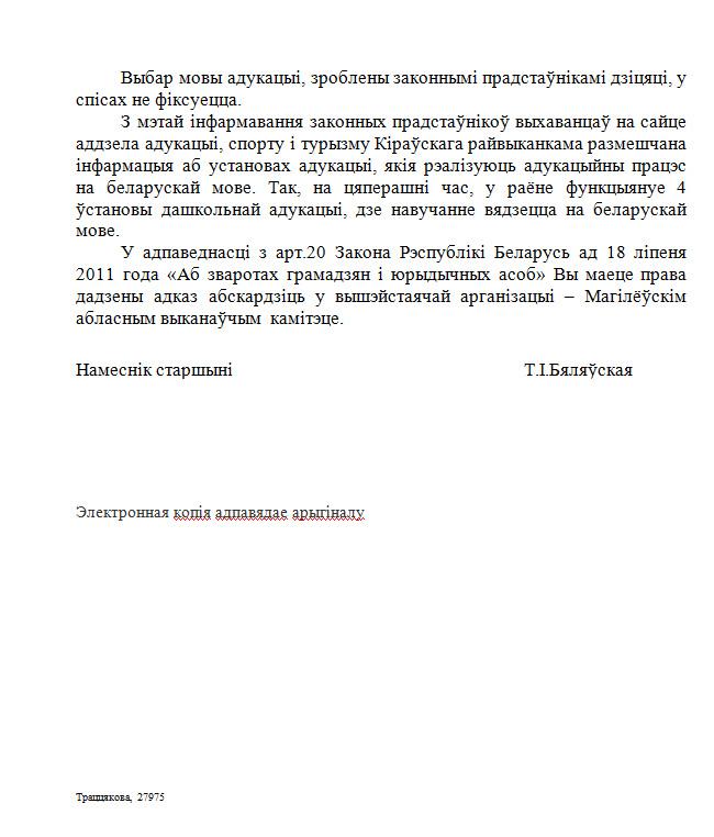 Ці фіксуецца мова навучання пры пастаноўцы на ўлік, Магілёўская вобласць Ueiu_210