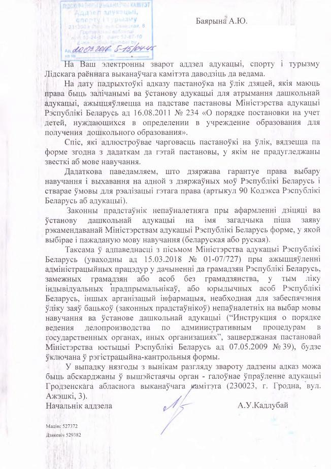 Ці фіксуецца мова навучання пры пастаноўцы на ўлік, Гродненская вобласць Uiu_u10