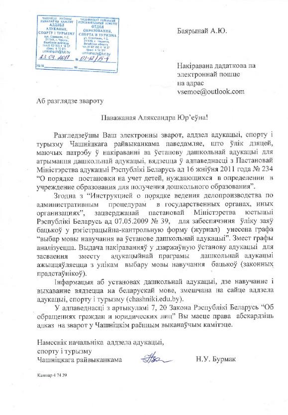 Ці фіксуецца мова навучання пры пастаноўцы на ўлік, Віцебская вобласць Uzuou10