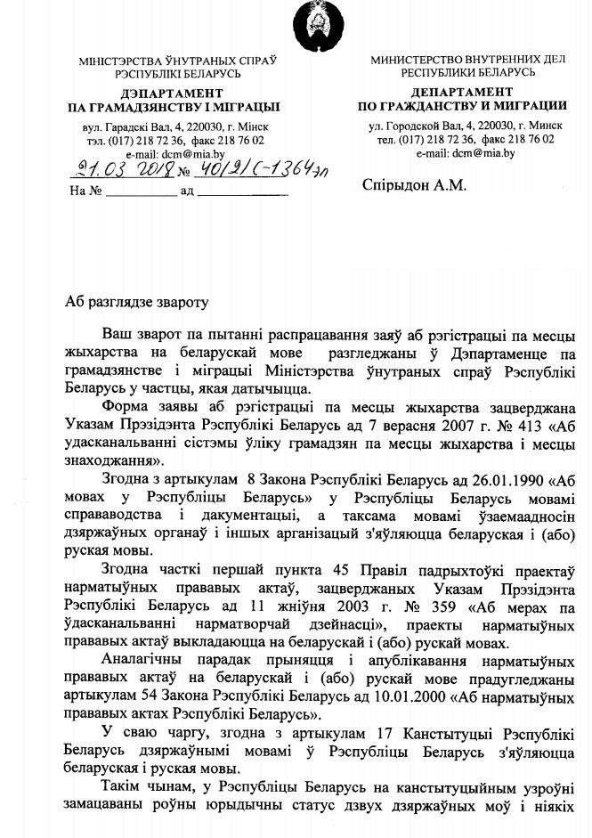 Заява аб рэгістрацыі па месцы жыхарства распрацавана толькі на рускай мове, зварот 4 Yueaaz10