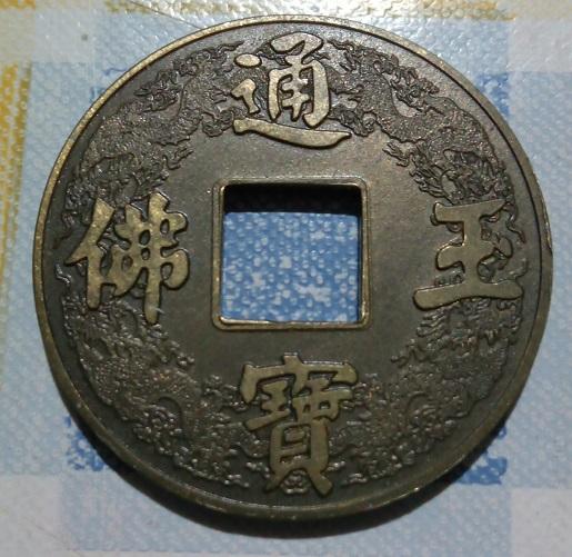 Grand jeton moderne, chinois ou japonais? 3a27