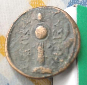 Bronze du royaume Thrace pour Lysimaque ... 3a69