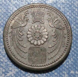 Jetón ou monnaie japonaise? 826