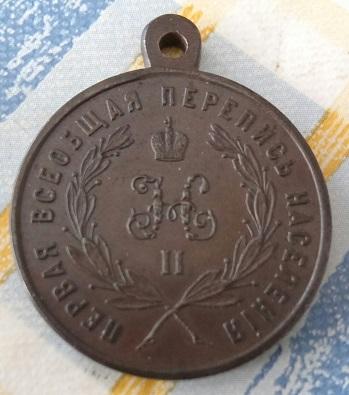 Medalla Rusa . 956