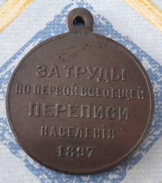 Medalla Rusa . 9a57