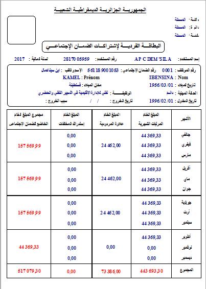 برنامج التصريح السنوي للأجور DAS - صفحة 3 2017-113