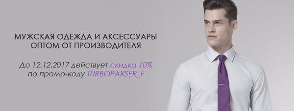 Мужская одежда и аксессуары оптом от производителя 0d932d10