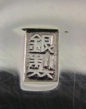 Les poinçons sur les médailles et ordres japonais de Meiji à Showa : 13_gre10