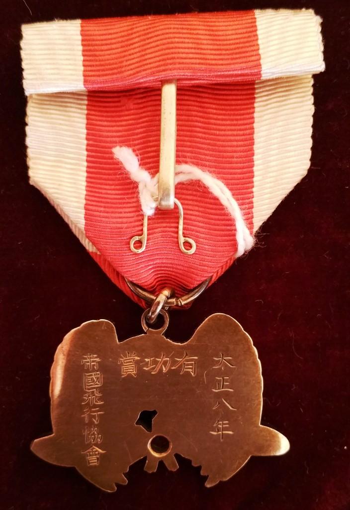 Une des plus rares médailles japonaises : le mérite impérial aéronautique 20171114