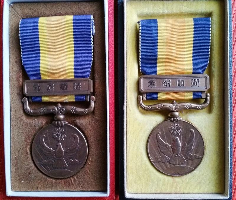 La médaille de guerre de l'incident Nomonhan (Khakin Gol)  avec la Russie 1939 20171119