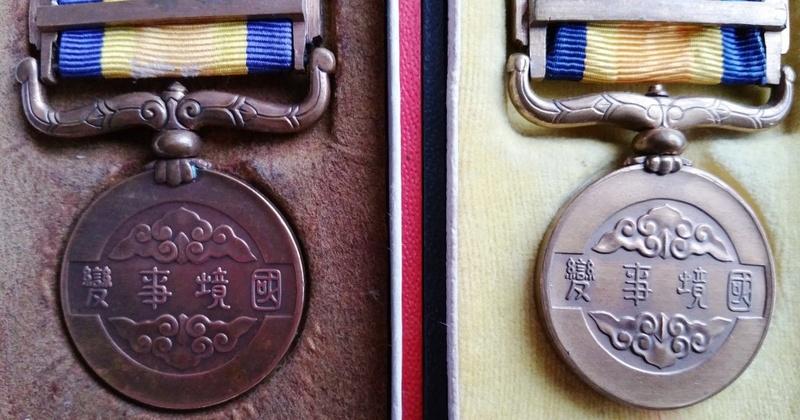 La médaille de guerre de l'incident Nomonhan (Khakin Gol)  avec la Russie 1939 20171120