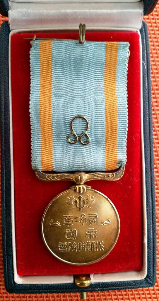 La médaille d'or impériale de sauvetage en mer WW2 : 210