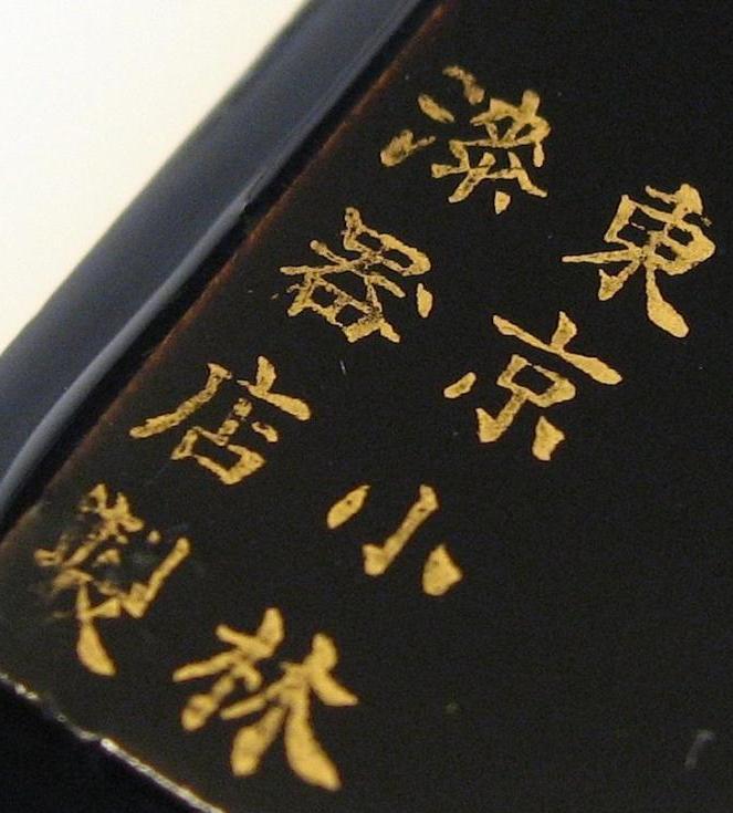 Les marquages de laqueurs vernisseur, fabricants d'écrins japonais : 2_koba10