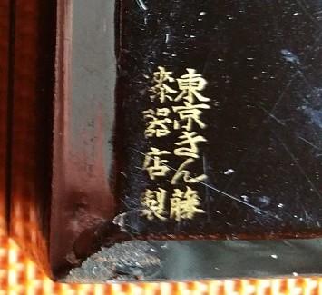 Les marquages de laqueurs vernisseur, fabricants d'écrins japonais : 3_croi10
