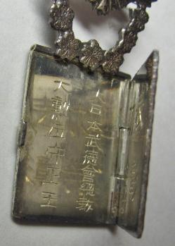 Le badge Butoku-kai 武 徳 会 des arts martiaux japonais : 3a_pm_10