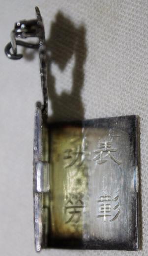 Le badge Butoku-kai 武 徳 会 des arts martiaux japonais : 3b_pm_10