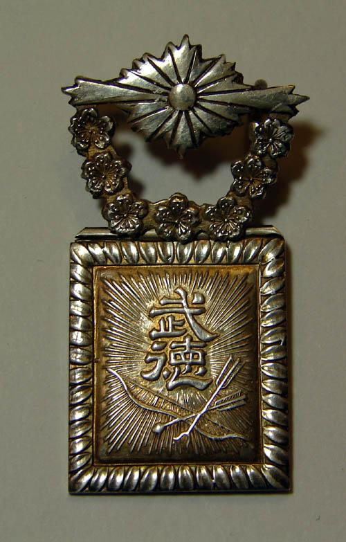 Le badge Butoku-kai 武 徳 会 des arts martiaux japonais : 4_4y_c10