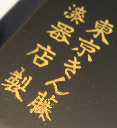 Les marquages de laqueurs vernisseur, fabricants d'écrins japonais : 4_kint10