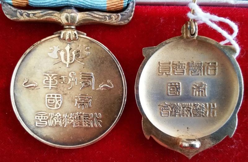 La médaille d'or impériale de sauvetage en mer WW2 : 610