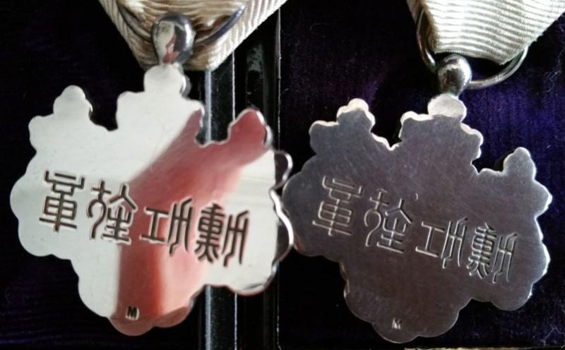 Les poinçons sur les médailles et ordres japonais de Meiji à Showa : 8_sole10