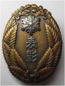 Le badge de mérite de la police politique (Kempeitai : 憲兵隊) pour services exempl Badge_10