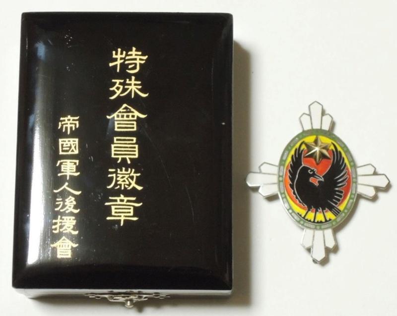 Le badge du corbeau à trois pattes de la société d'entraide au soldat WWII : Badge_13