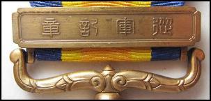 La médaille de guerre de l'incident Nomonhan (Khakin Gol)  avec la Russie 1939 Barret10