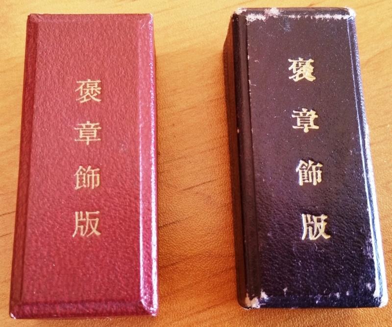 La barrette additionnelle à la médaille d'honneur japonaise Barret11