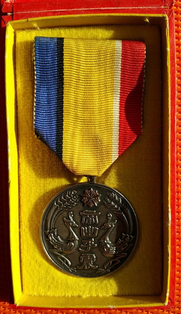 Pu Yi régent puis empereur du Manchukuo... les médailles associées : Couron10