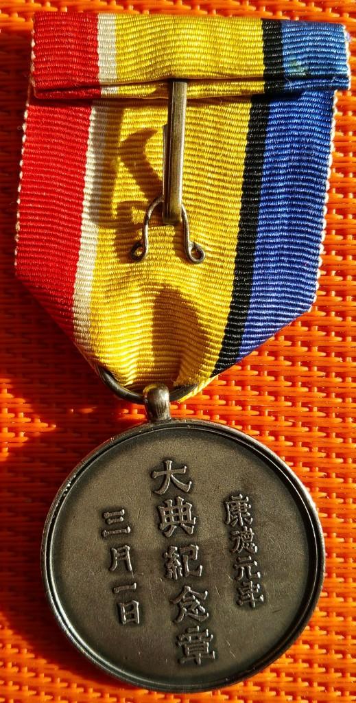 Pu Yi régent puis empereur du Manchukuo... les médailles associées : Couron11