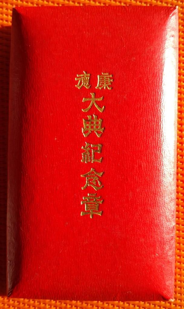 Pu Yi régent puis empereur du Manchukuo... les médailles associées : Couron12