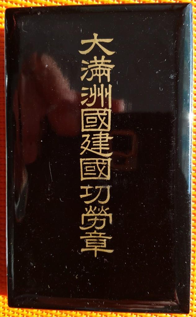 Pu Yi régent puis empereur du Manchukuo... les médailles associées : Etat_110