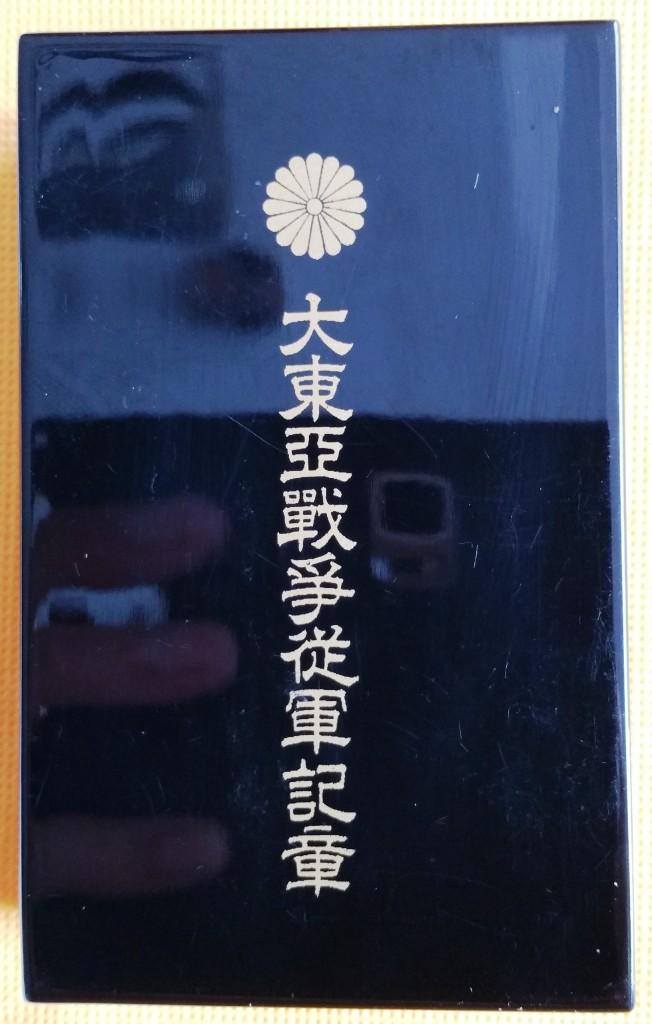 La médaille de guerre du grand est asiatique 大 東 亜 戦 争 ..et ses variantes Grand_16