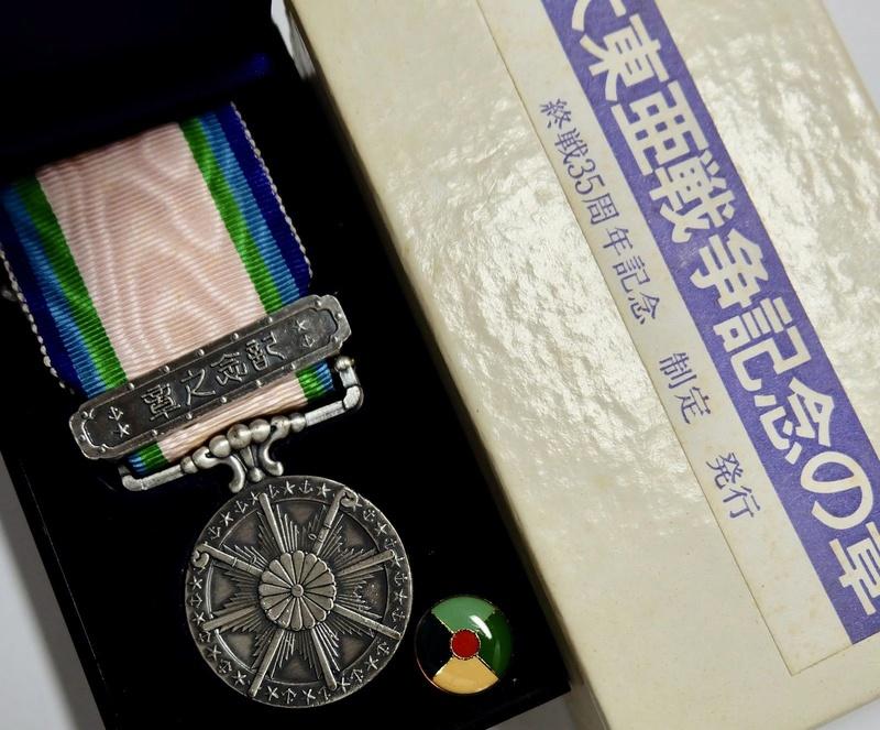 La médaille de guerre du grand est asiatique 大 東 亜 戦 争 ..et ses variantes Grand_20