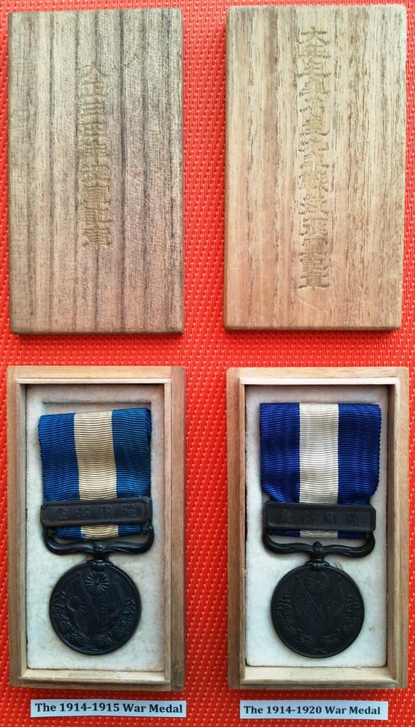 Médaille japonaise de la guerre 1914/15 ou 1914/20 ?? : Guerre14